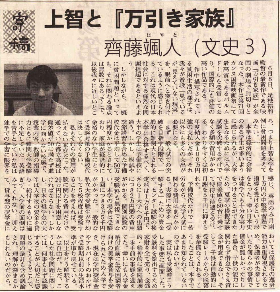万引き家族 レビュー 上智新聞