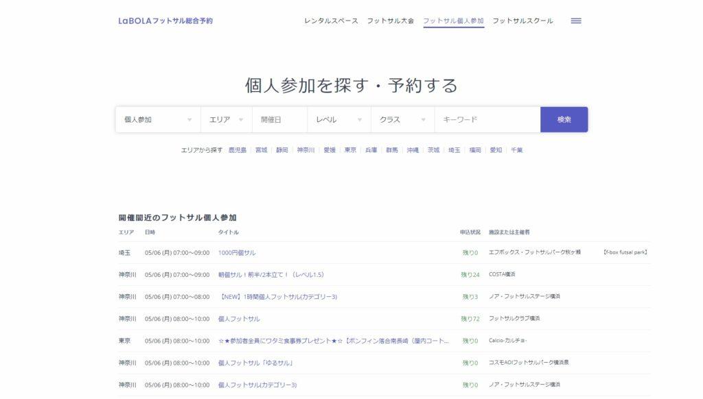 フットサル予約サイト 画像
