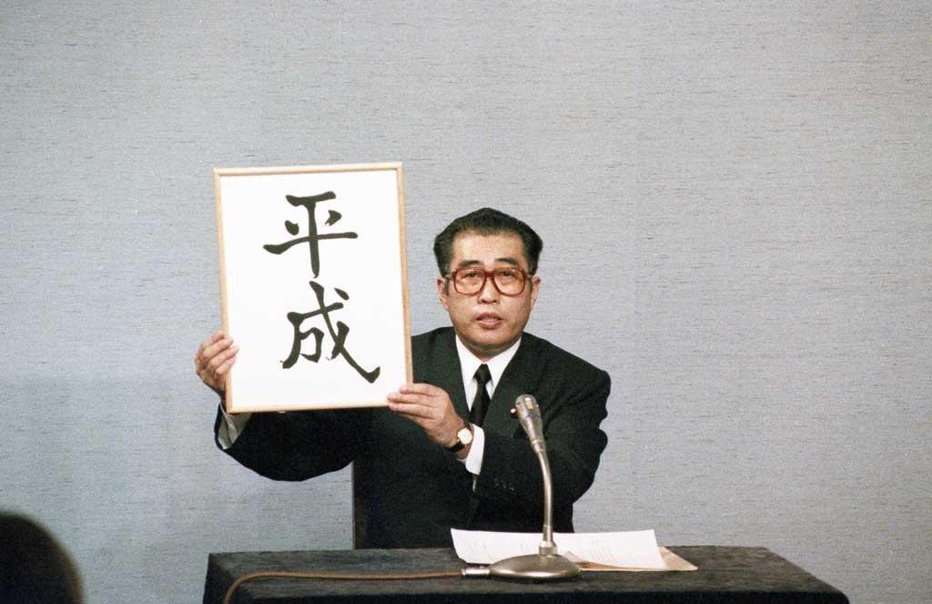 小渕恵三 平成 発表