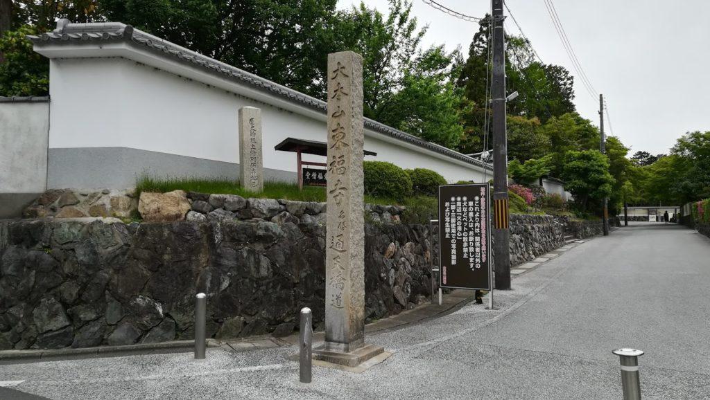 東福寺 石碑