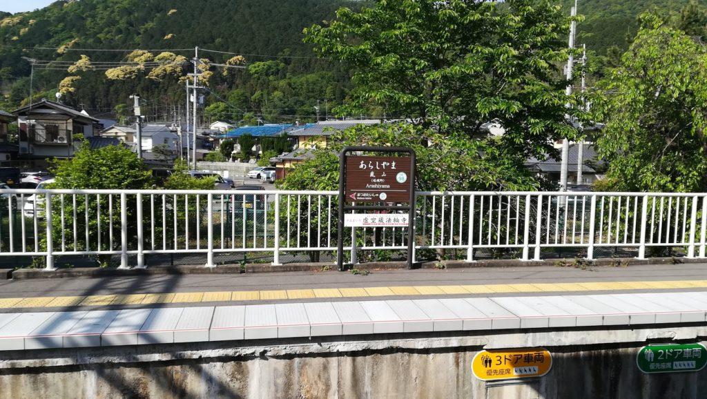 嵐山駅 ホーム