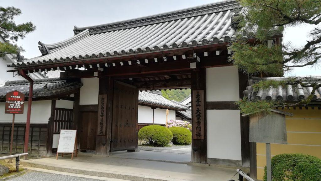 大覚寺 正門
