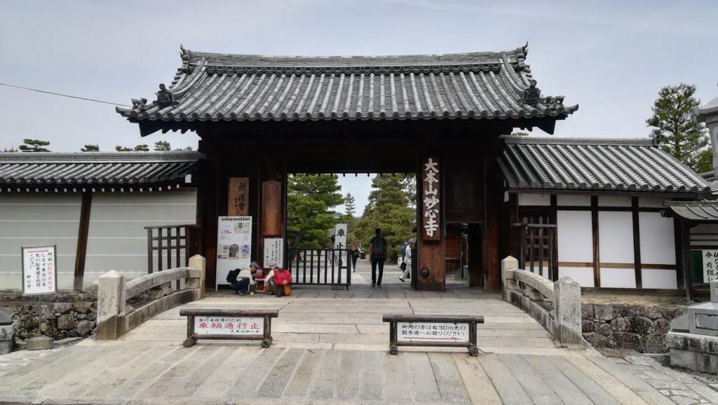 妙心寺 正門