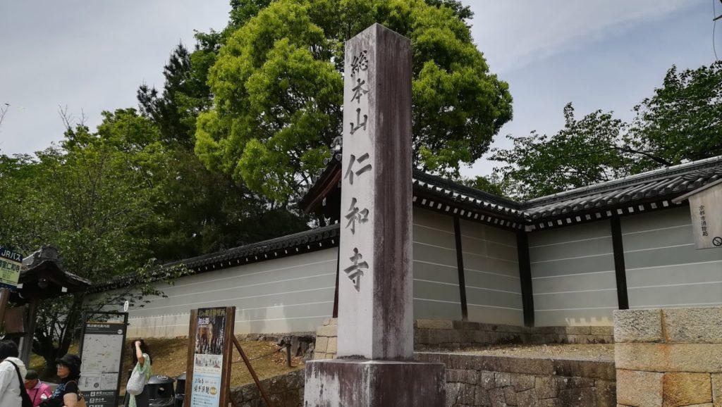 仁和寺 石碑