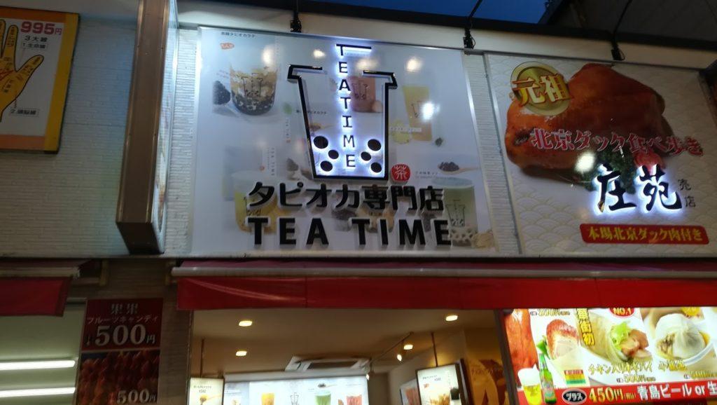 tea time 店舗外観