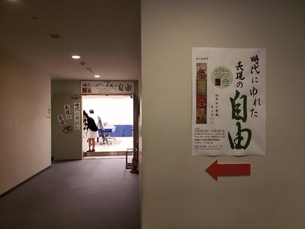 表現の自由展 入口