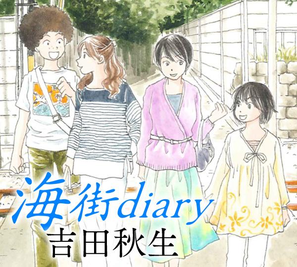海街diary メインビジュアル
