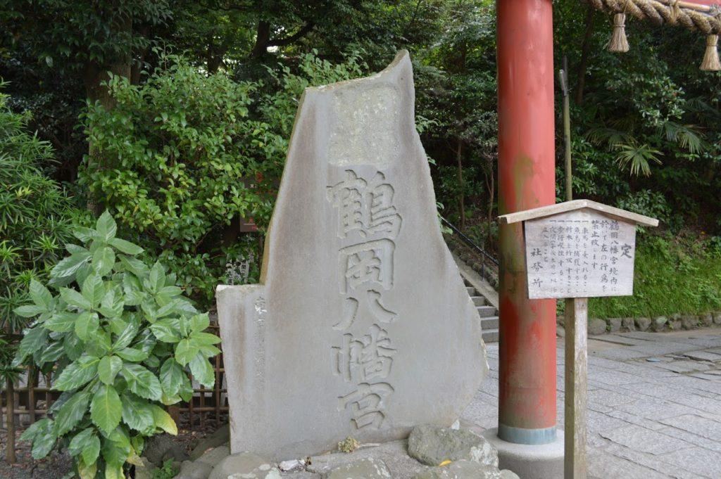 鶴岡八幡宮 i石碑