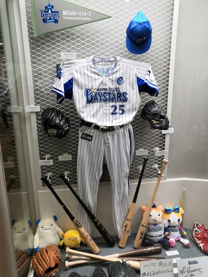 野球殿堂博物館 横浜DeNa ユニフォーム