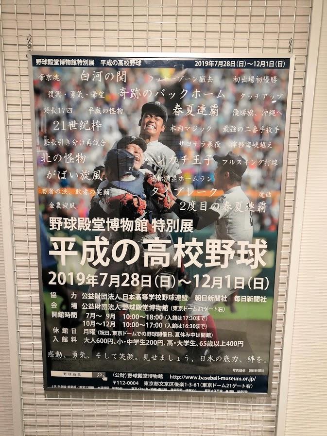 野球殿堂博物館 平成の高校野球展