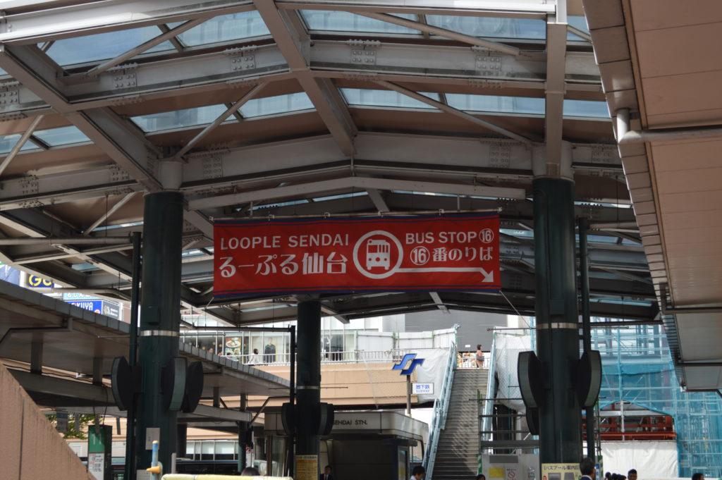 仙台駅 るーぷる仙台 乗り場