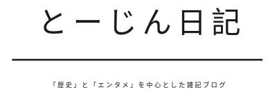 とーじん日記